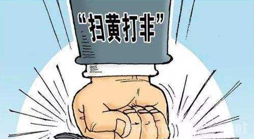 """梅城两足浴中心""""藏污纳垢"""",警方夜袭抓获多人"""