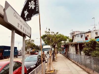 茶果岭,一个香港客家村的前世今生