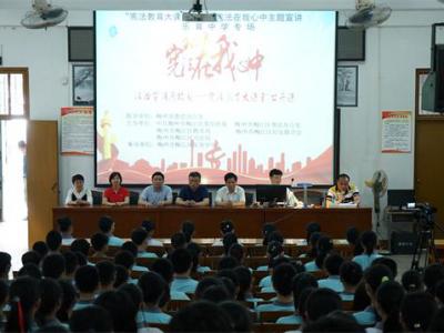 宪法在我心中!梅江区开展法治宣传进校园活动