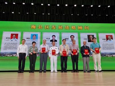 梅县区聘请7位院士专家为发展战略顾问,借智借力做优做强大健康产业