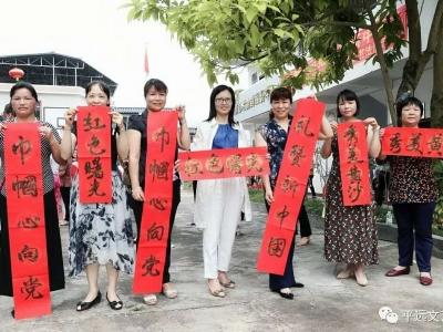 谁说女子不如男?平远县黄沙村举办女子书法展