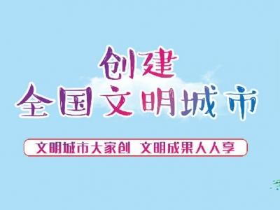 宁惠军部署公安机关创文工作:落实措施打赢创文攻坚战