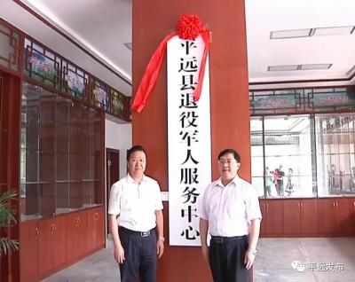平远县退役军人服务中心正式挂牌成立