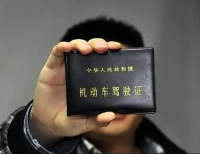 @广东司机:驾照扣12分,以后可手机上网参加满分教育