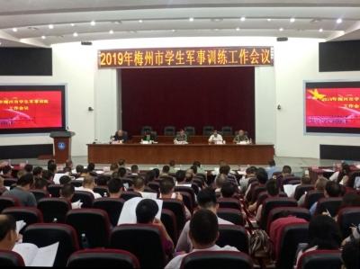 梅州召开2019年全市学生军训工作会议