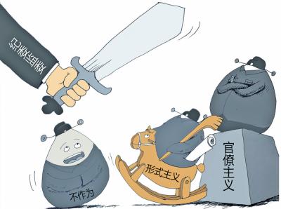 """今年已问责55人!梅州向形式主义、官僚主义""""亮剑"""""""