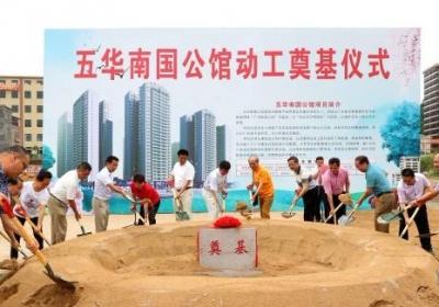 广东五华商会捐300万元支持医疗事业,会长卓定华回五华投资6亿建设南国公馆