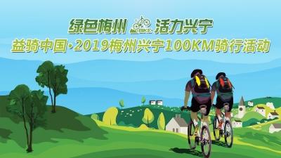 直播回顾丨900名骑手穿越4镇41村!2019梅州兴宁百公里骑行活动举行