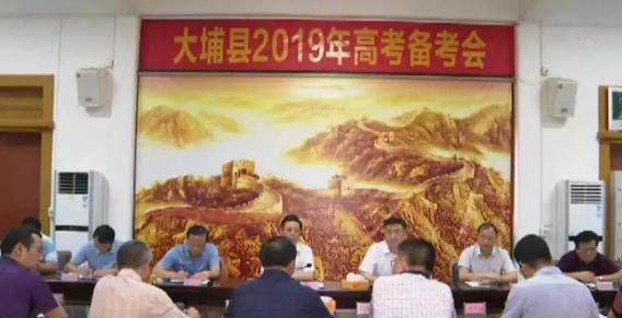 熊锋松在大埔县2019年高考备考会上强调:科学备考 再创佳绩