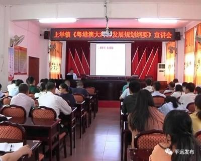 平远县各级各部门举办《粤港澳大湾区发展规划纲要》宣讲