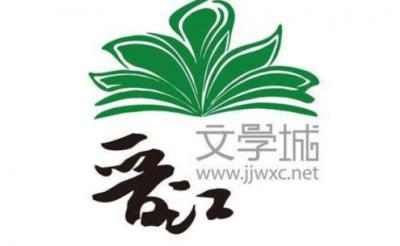 涉嫌传播淫秽色情,晋江文学城关闭停更相关栏目、频道