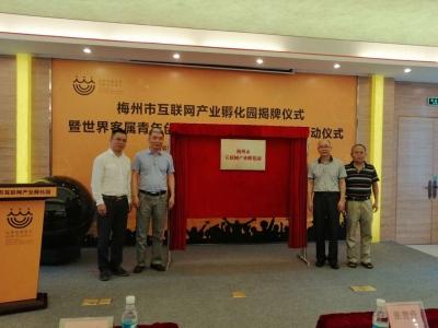 刚刚,梅州市互联网产业孵化园揭牌