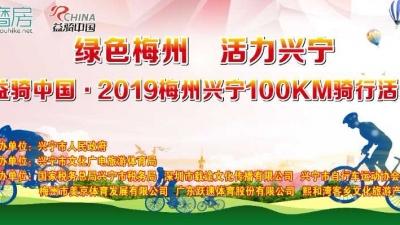900名骑手穿越4镇41村!2019梅州兴宁百公里骑行活动周日启动