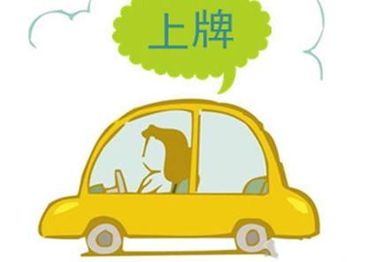 民生沟通丨购买新车后,需要到户籍所在地上牌吗?