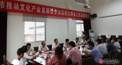 深圳文博会工作总结会议召开:共同推动我市文化产业发展