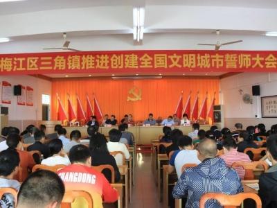 梅江区三角镇召开推进创建全国文明城市誓师大会