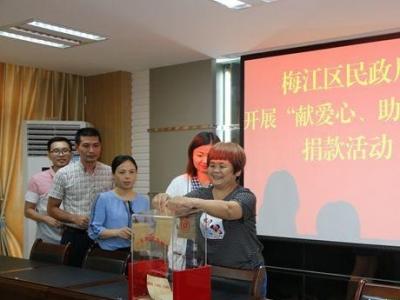 梅江区民政系统开展2019年广东扶贫济困日捐款活动