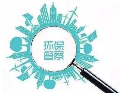 中共中央办公厅、国务院办公厅印发《中央生态环境保护督察工作规定》