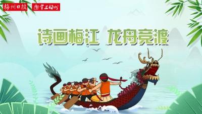 """直播回顾丨诗画梅江 龙舟竞渡!4条""""蛟龙""""白宫河上演速度与激情"""