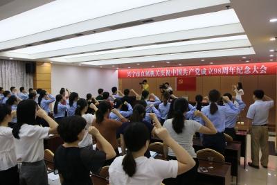 兴宁召开市直属机关庆祝中国共产党成立98周年纪念大会