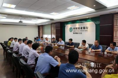 朱国城率队到农行梅州城区支行走访联系工作