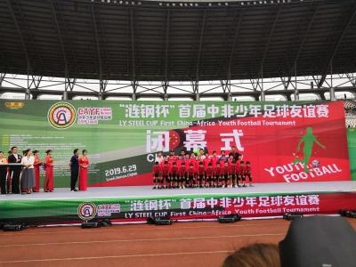 首届中非少年足球友谊赛收兵  梅州五华小将获得季军