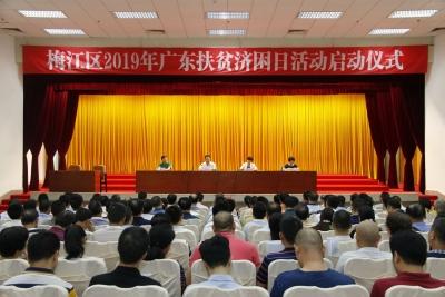 筹得捐款近8000万元!梅江区2019年广东扶贫济困日活动启动