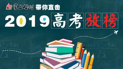 直播回顾丨广东高考:25日填报志愿,7月7日正式录取