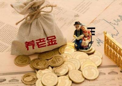 广东退休人员新增养老金怎样算?一文看懂!最晚7月发放