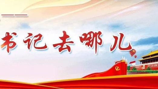 热热热的一周,梅江区各镇(街道)党(工)委书记在忙啥?