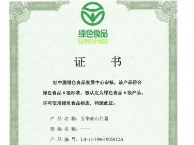 五华高山红薯获国家绿色食品A级产品认证