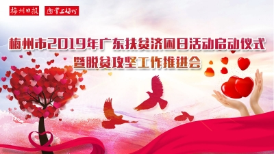 直播回顾丨用行动打造暖心之城!梅州市2019年广东扶贫济困日活动启动仪式