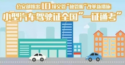 @梅州人 驾照全国通考、科目异地考试…10项交管便民措施今起推行