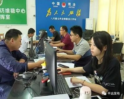 平远县司法局:全面提高综合调解能力,创新社区矫正和安置帮教工作