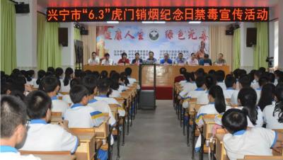 兴宁举办虎门销烟纪念日禁毒宣传活动,千名团员青年集中宣誓