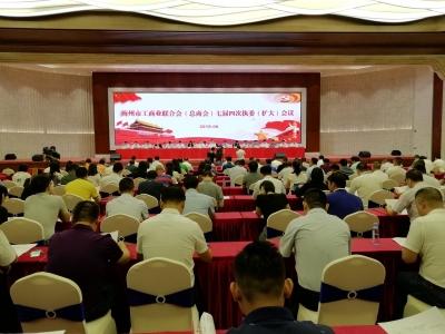 赖霖枫当选梅州市工商联副主席