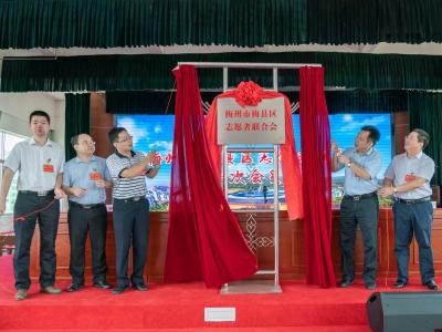 """为""""创文""""助力!梅县区志愿者联合会成立"""