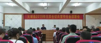 大埔县召开2019年大学生征兵宣传任务部署会