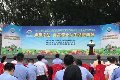 """保障""""舌尖上的安全""""!梅江区食品安全宣传周启动"""