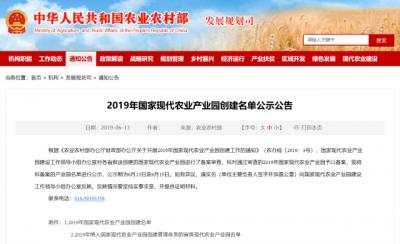 公示了!梅县现代农业产业园入选2019年国家现代农业产业园创建名单