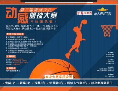第二届梅州少儿动感篮球大赛报名平台