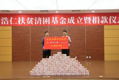 捐资1000万元助力教育事业 !兴宁市成立曾浩仁扶贫济困基金