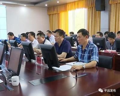 平远召开政府常务会议,研究部署近期重点工作
