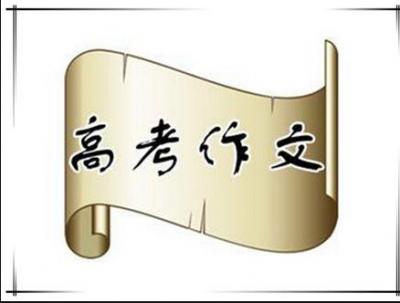 权威发布!广东省教育考试院发布10篇优秀作文!