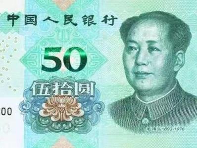 发行新版人民币是否会引起通货膨胀?央行回应:无需担心