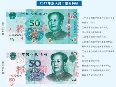 8月30日起发行,2019版第五套人民币揭开面纱