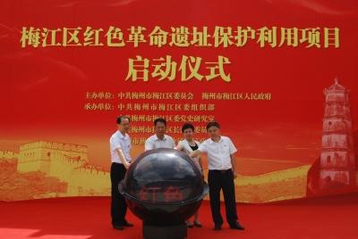牢记初心使命 凝聚奋进力量!梅江区举办系列活动纪念建党98周年