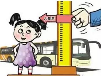 交通部:6岁以下儿童免费政策针对长途客运,公交地铁不适用