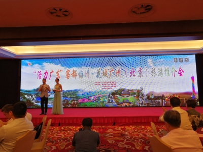 让梅州山水走进更多人眼中!梅穗联合在京开展旅游推介
