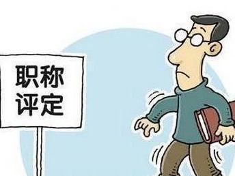 广东信息通信工程技术人才职称评价实施方案下月起实施